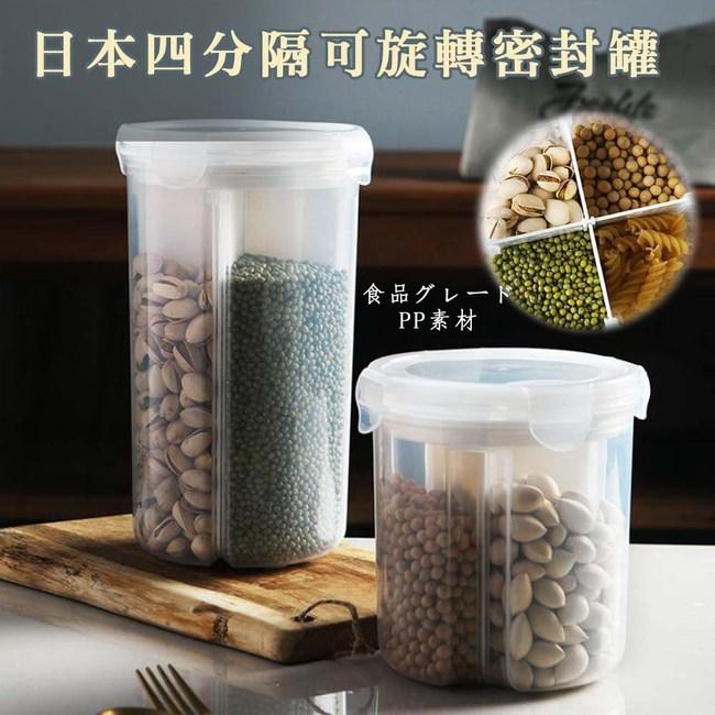 【良品】日式4分隔旋轉密封罐-大罐+小罐大*1+小*1