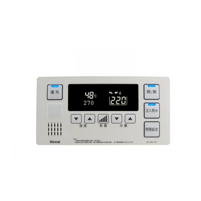 (無安裝)林內REU-E2426W-TR用溫控器BC-100V-1TR-X