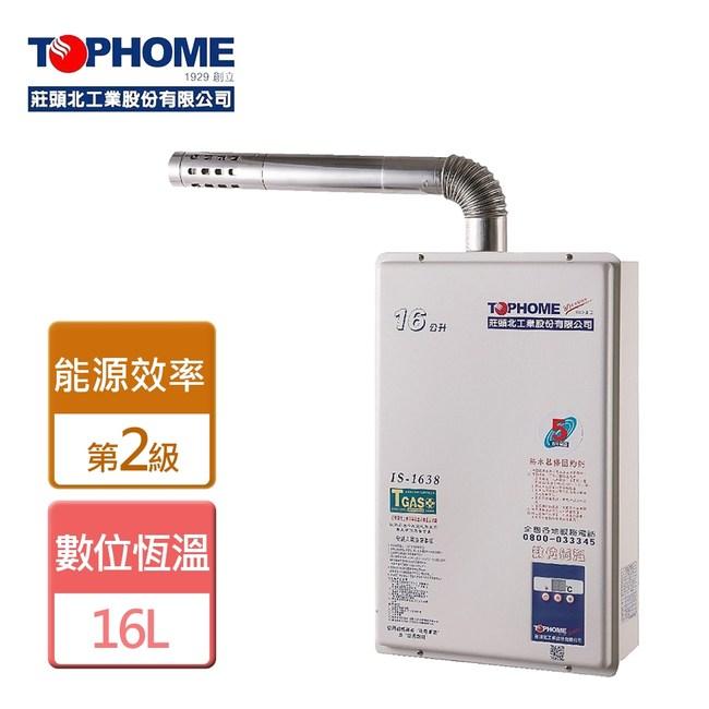 【莊大業】數位恆溫強制排氣熱水器16公升-IS-1638-天然天然
