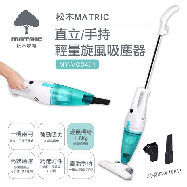松木MATRIC-直立手持輕量旋風吸塵器(MY-VC0401)