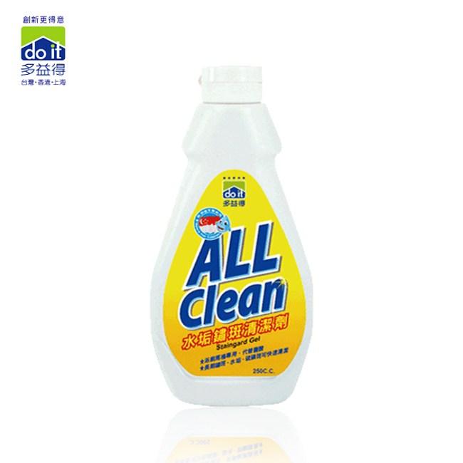 多益得 Doit ALL Clean 水垢鏽斑清潔劑 250cc Staingard Gel