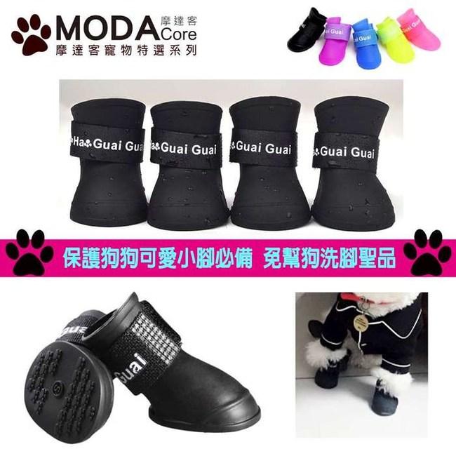 摩達客 狗狗雨鞋果凍鞋(黑色)防水寵物鞋S