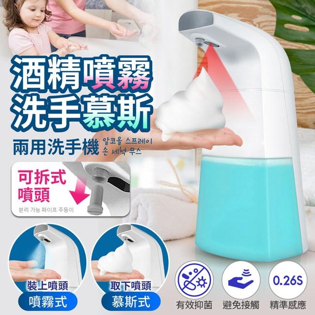 紅外線感應式自動泡沫給皂機