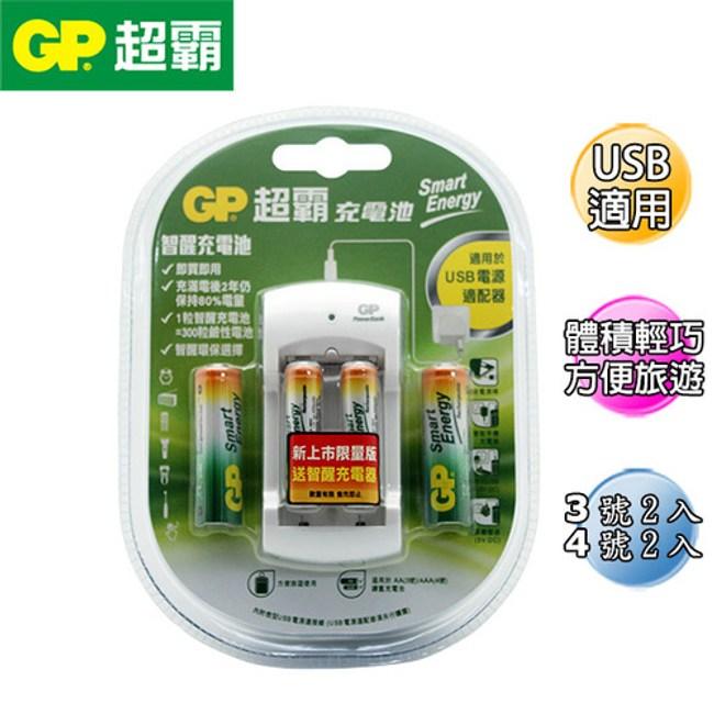 GP超霸USB充電+智醒充電池3號2入、4號2入
