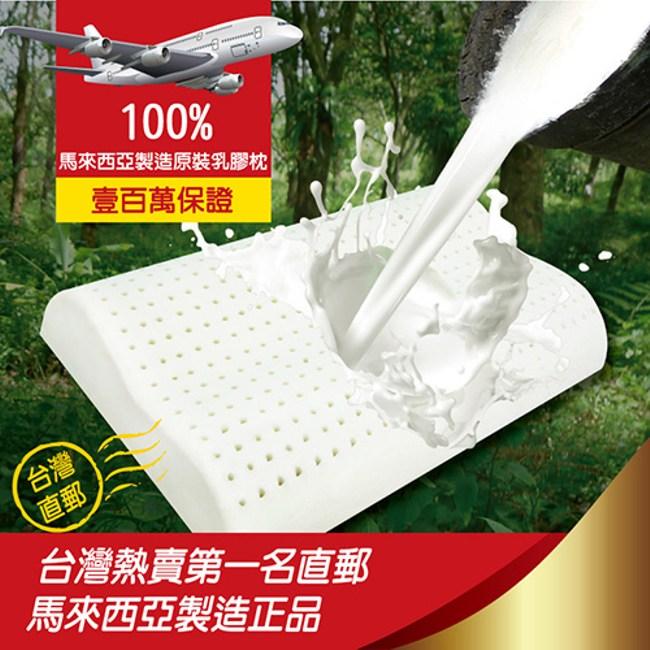 【班尼斯】100%天然乳膠枕頭-人體工學枕