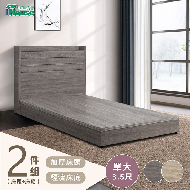 IHouse-楓田 極簡風加厚床頭房間2件組(床頭 +經濟)3.5尺古橡