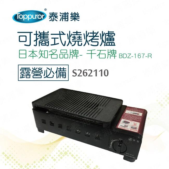【Toppuror 泰浦樂】攜帶式燒烤爐(S262110)