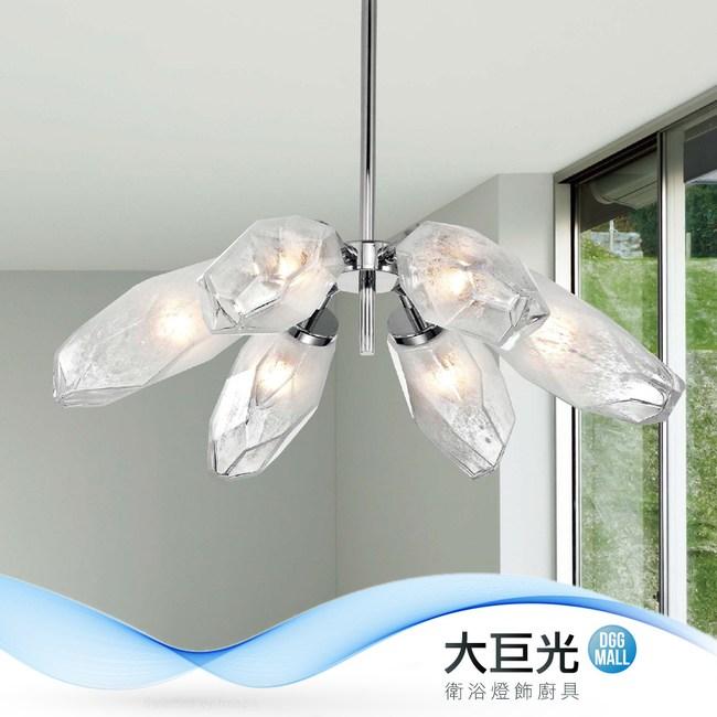 【大巨光】時尚風-E14-6燈吊燈(ME-0351)