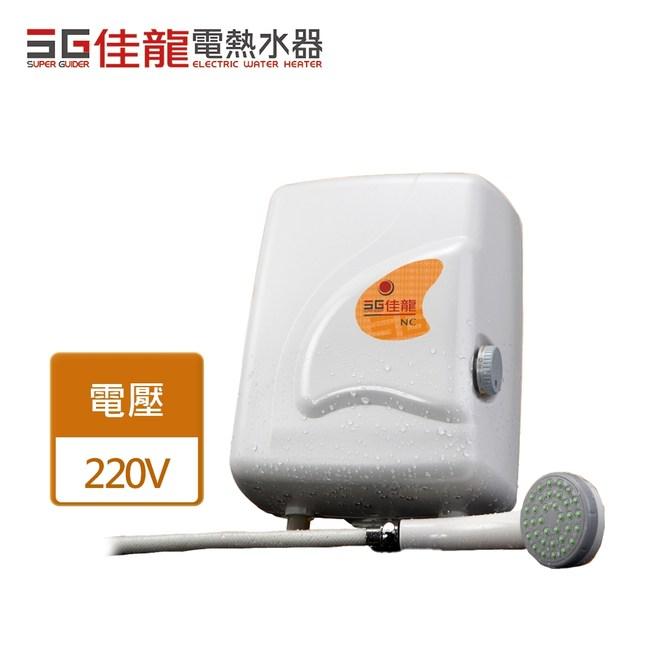 【佳龍】即熱式電熱水器-NC型-NC88