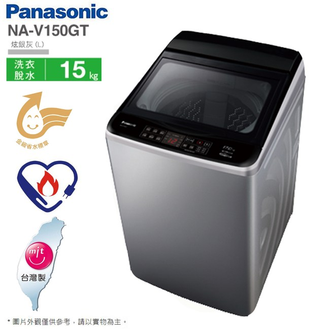 國際牌15kg變頻直立式洗衣機 NA-V150GT~含拆箱定位