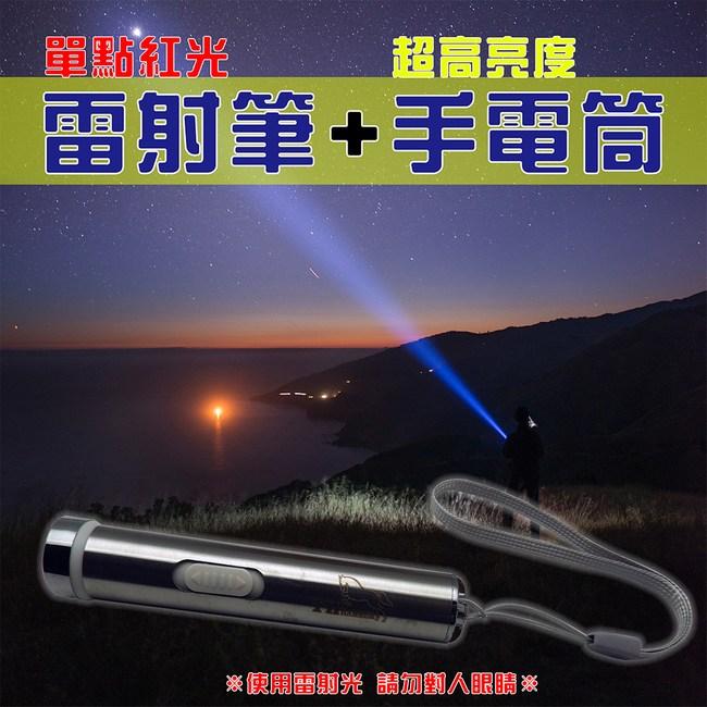 光之圓 CY-LR2012 二合一高功率雷射+高亮手電筒