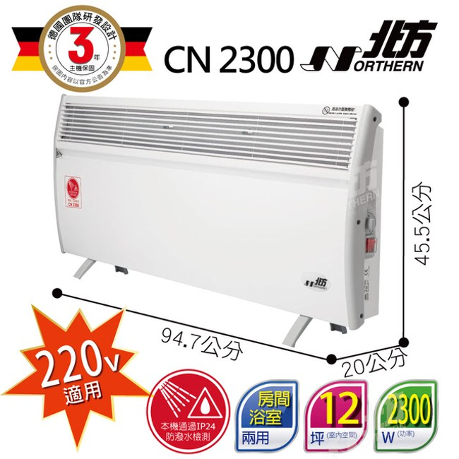108/12/31前登錄送好禮 北方對流式電暖器 房間浴室兩用 CN2300