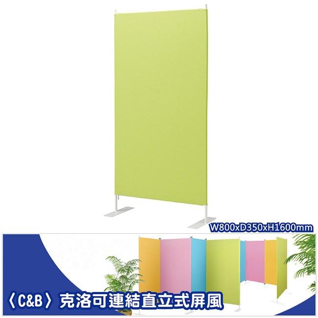 《C&B》克洛可連結直立式屏風綠色