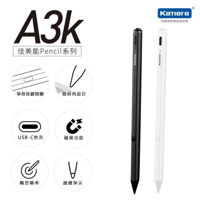 Kamera Pencil手寫筆(A3k) for iPad白色