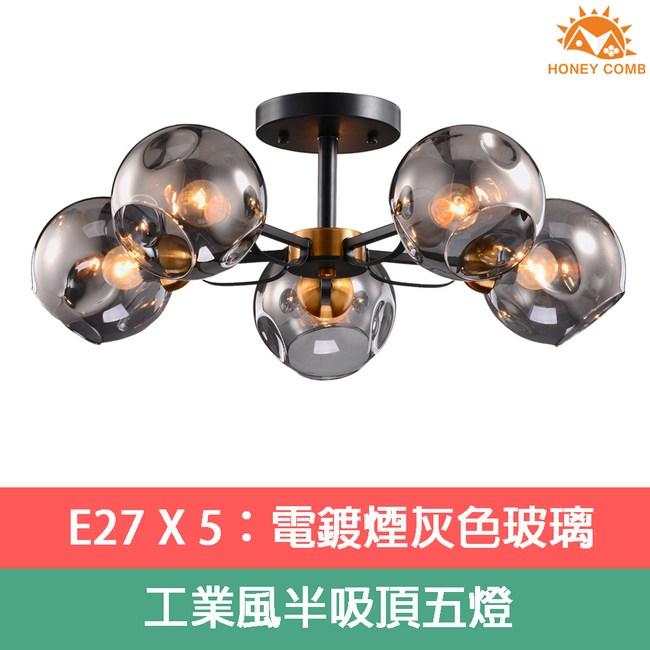 Honey Comb 工業風半吸頂五燈 C078-5C