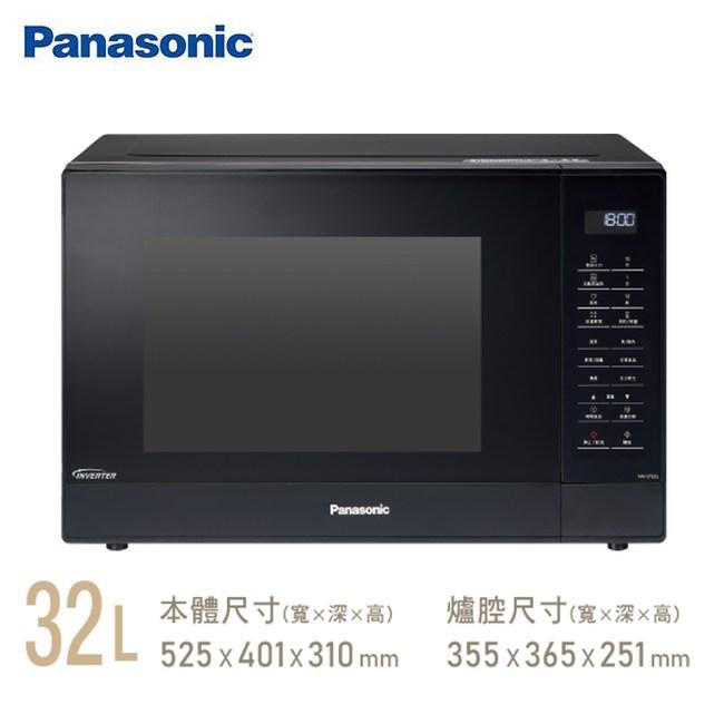 Panasonic國際牌32公升變頻微電腦微波爐 NN-ST65J