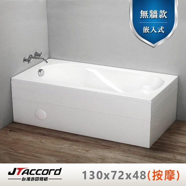 【台灣吉田】T125 長方形壓克力按摩浴缸130x72x48cm