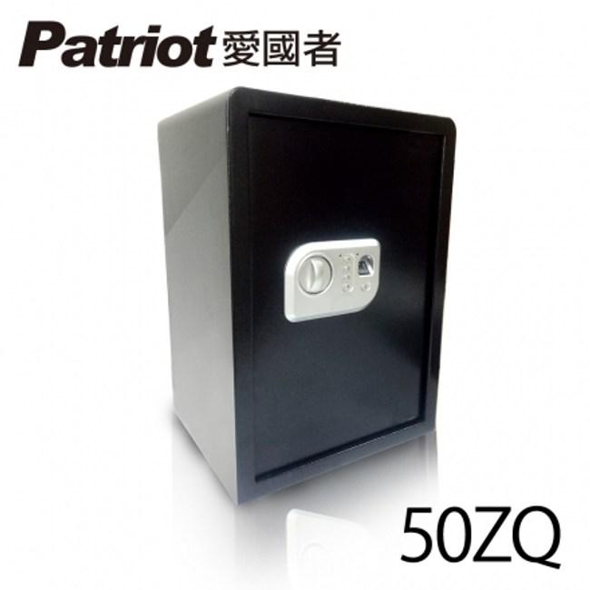 【愛國者】指紋型電子密碼保險箱(50ZQ)