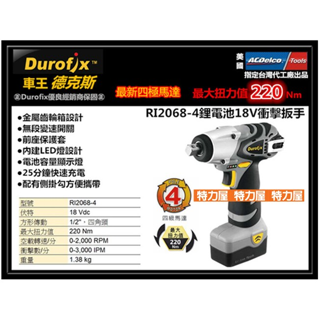 車王Durofix 德克斯 RI2068-4 18V鋰電 四分充電套筒衝擊扳手機