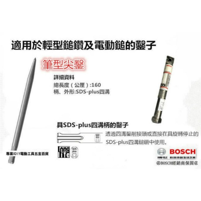 德國 BOSCH 鑿子 筆型尖鑿 160mm 具SDS-plus四溝柄