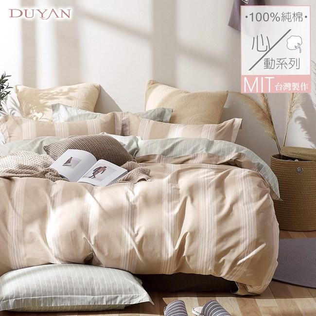 《DUYAN 竹漾》100%精純純棉-加大四件式兩用被床包組-卡布奇諾