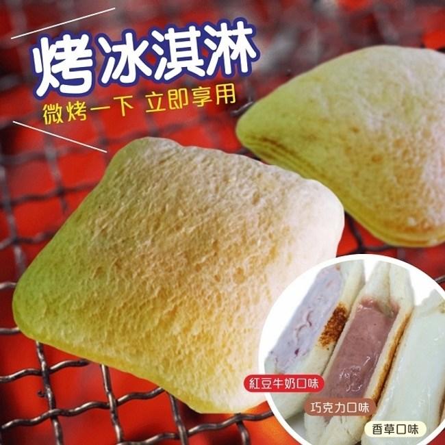 老爸ㄟ廚房.冰火五重天香烤冰淇淋-香草(6顆/包)(共二包)