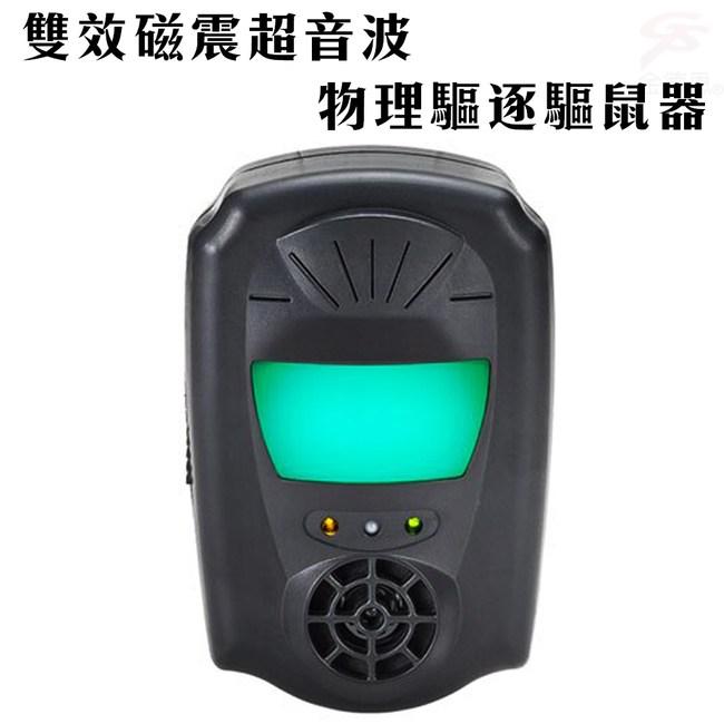 金德恩 台灣製造 雙效磁震超音波物理驅逐驅鼠器/驅蟲/特殊光波件