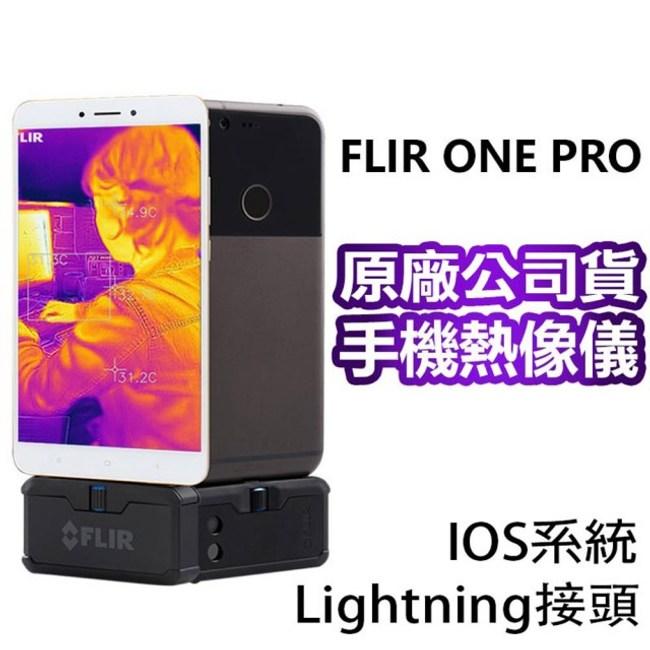 FLIR ONE PRO 紅外線熱感應鏡頭 IOS 系統用(熱像儀)