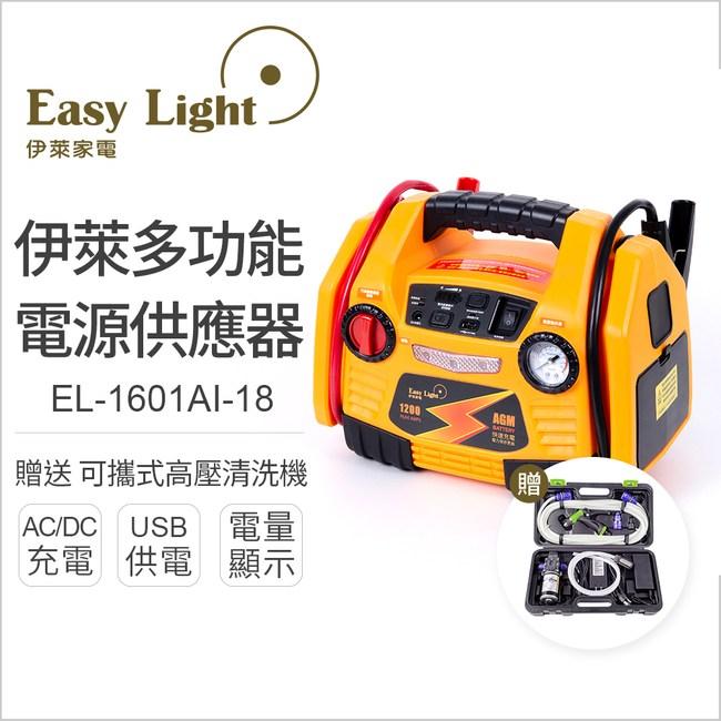 【伊萊家電】多功能電源供應器(獨家贈送:可攜式高壓車用清洗機)