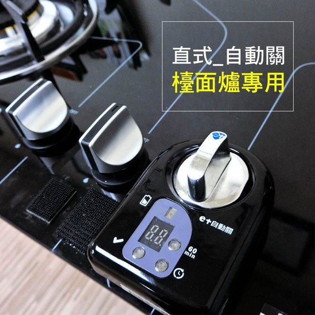 e+自動關 (直式)黑色 _檯面爐專用