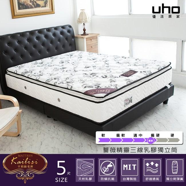 床墊【UHO】Kailisi卡莉絲名床-薔薇精靈三線乳膠5尺雙人獨立筒床墊