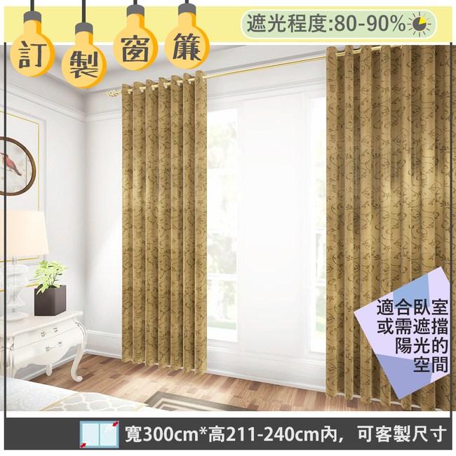 【宜欣居傢飾】芭蕾藤蔓-訂製窗簾-金黃W300*211-240cm內