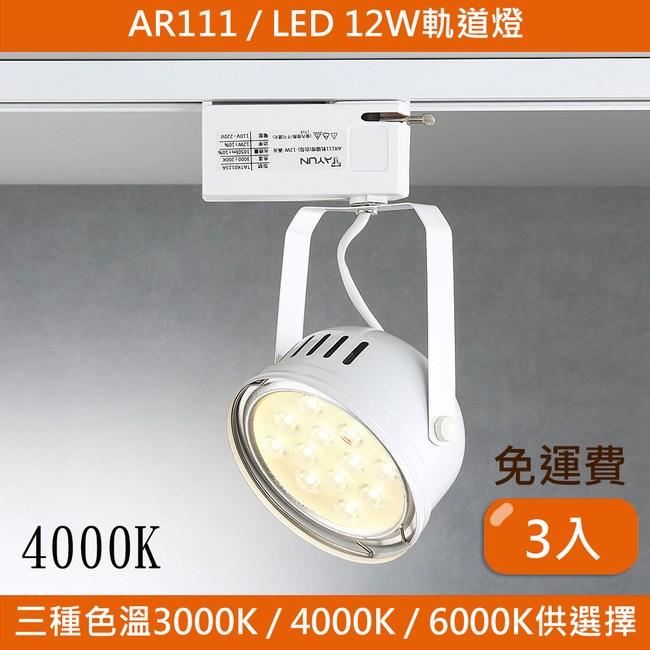 LED12W軌道燈 3入一組 白色款 自然光 TATW312-4