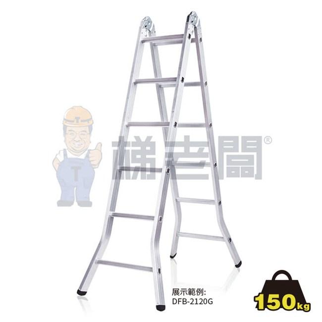 梯老闆-5尺直馬兩用梯