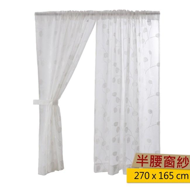 HOLA 朵麗繡花半腰窗紗-卡其 270x165cm