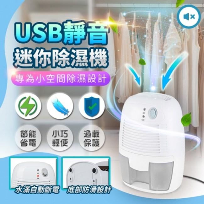 迷你超靜音省電USB除濕機(可攜帶除濕機)