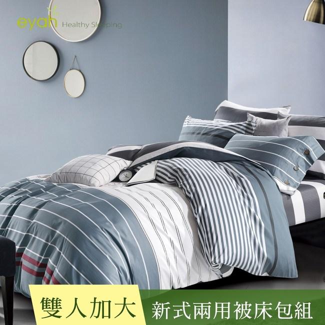 【eyah】300織新疆長絨棉新式兩用被加大床包五件組-華麗山河