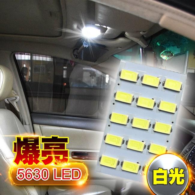 車的LED系列 5630高亮度 15SMD板燈 白光