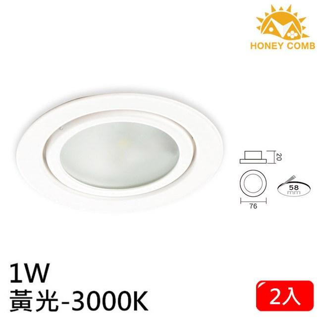 HONEY COMB 迷你型LED 1W 崁燈 2入一組TK076-3 黃光