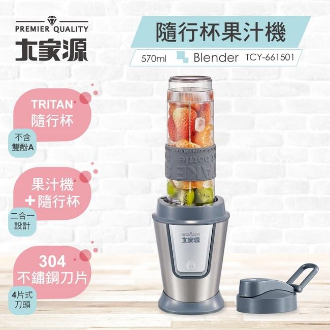 【大家源】 570ml隨行杯果汁機TCY-661501