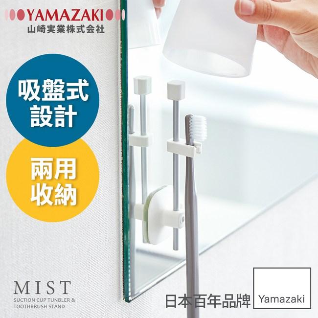 日本【YAMAZAKI】MIST吸盤式直立兩用牙刷架-附杯