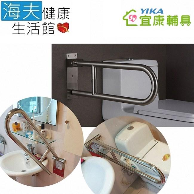 【海夫】宜康YIKA 居家用無障礙不銹鋼馬桶活動式折疊扶手(大背板)