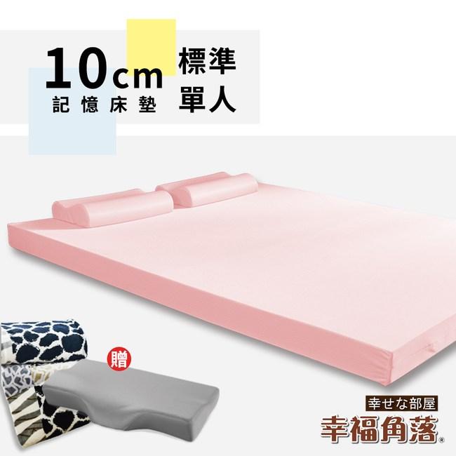 幸福角落 大和防蹣抗菌布套10cm竹炭釋壓記憶床墊超值組-單人3尺甜美粉