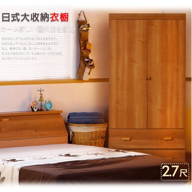 衣櫥【UHO】日式收納2.7尺衣櫃-實木胡桃色