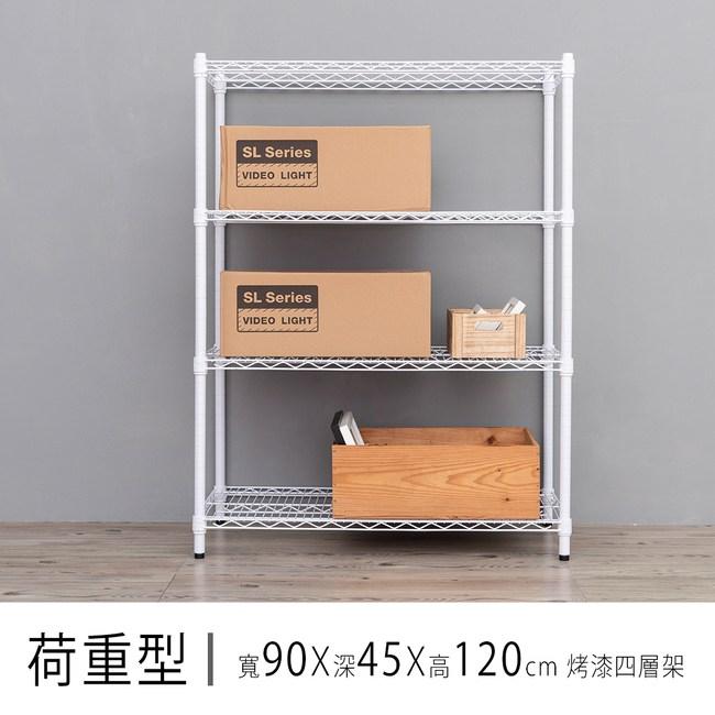【dayneeds】荷重型 90X45X120公分 烤漆四層架白色