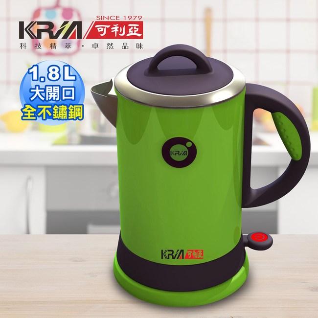 【KRIA可利亞】全開口式不鏽鋼炫彩快煮壺/電水壺(KR-389)