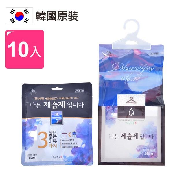 韓國原裝 超吸水防潮可掛式除濕袋防霉乾燥劑250g(10入/組)
