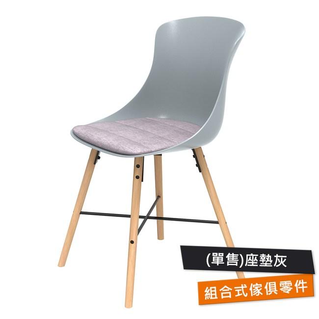 特力屋萊特塑鋼椅-座墊灰