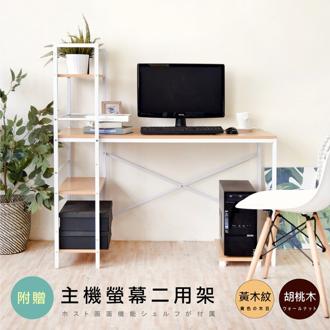 【Hopma】日系層架工作桌/書桌(附主機板)-黃木紋