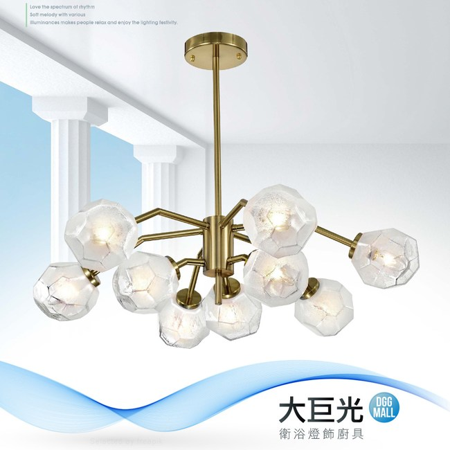 【大巨光】時尚風-E14-9燈吊燈(ME-0361)